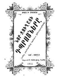http://upload.wikimedia.org/wikipedia/commons/thumb/f/fd/Նոր-Ջուղայի_դպրոցները.djvu/page1-200px-Նոր-Ջուղայի_դպրոցները.djvu.jpg