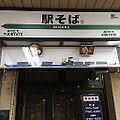 ゆでたて 駅そば あげたて (14689881525).jpg