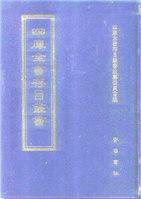 四庫全書存目叢書史部007冊.pdf