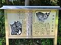 天池と弁天様 - panoramio.jpg