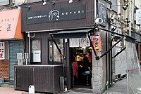 札幌 に と り の 味噌 ラ ー メ ン KEYAKI 2012 (7995060466) .jpg