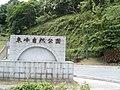 東峰村自然公園 - panoramio.jpg