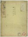 심쳥젼(1917).pdf