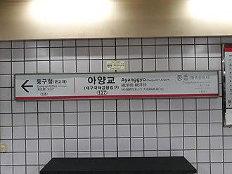 Ayanggyo station - Station nameplate