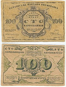 Історія української гривні - Повна інформація та онлайн-розпродаж з ... b4d09b5ba22e3