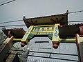 1089Rizal Avenue Extension Bridge Landmarks 04.jpg