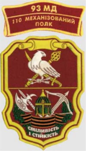 93rd Mechanized Brigade (Ukraine) - Image: 110 й механізований полк
