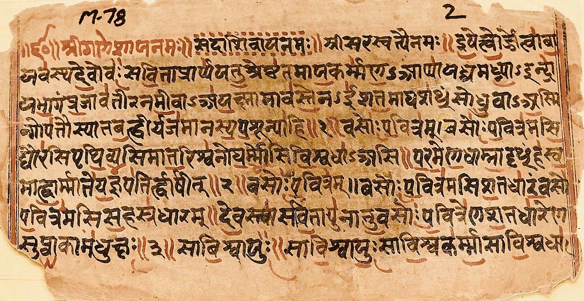 Sanskrit Of The Vedas Vs Modern Sanskrit: Wikipedia