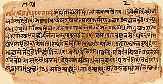 Yajurveda - A page from the Vajasneyi samhita found in the Shukla Yajurveda (Sanskrit, Devanagari script). This version of the manuscript opens with salutations to Ganesha and Sadashiva (Shaivism).