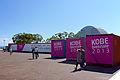 131006 Kobe Biennale 2013 01s3.jpg