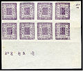 1881 Nepal stamps.jpg