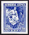 1920 Belarusian Peoples Republic Bulak-Balachowicz Brigade 50k.jpg