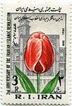 """1981 Stamp of """"2nd anniversary of Iranian Islamic Revolution"""" (2).jpg"""