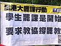 2014 Hong Kong Class Boycott Banner.jpg