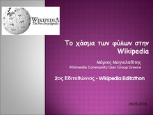 2nd Wikipedia Edit-a-thin organised by SheSharp @ Tech Ministry, Thessaloniki, Greece