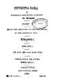 4990010057272 - Itivritta Sara Part. 1, N.A, 358p, History, bengali (1862).pdf
