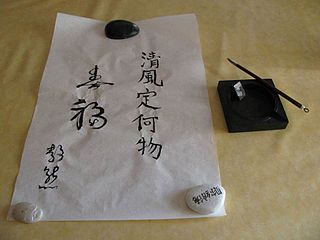 Four Treasures of the Study Instruments in East Asian calligraphy traditions