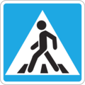 5.19.1 (Road sign).png