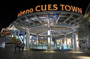 Abeno cues town night view 2014.jpg