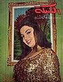 Al Chabaka Magazine cover, Issue 502, 6 September 1965 - Samira Tewfik.jpg