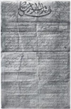 Alamat Langkapuri - Image: Alamat lankapuri cover