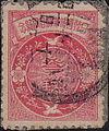 Amalgamation of Japan and Korea Postal Service on stamp.jpg