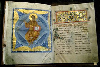 Andronikov Monastery - The Andronikov Gospels was made in the monastery in the early 15th century
