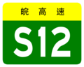 Anhui Expwy S12 sign no name.png