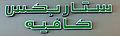 Arabic Starbucks sign 0792.jpg