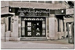 Al-Rajhi Bank - Al Rajhi Bank branch 1985