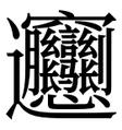 Biáng Source Han Serif.png