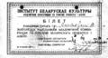 Bilet udzielnika Akademičnaj kanferencyi (Łastoŭski).png