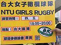 Bootbanner stand of NTU Girls Rugby of Azalea Festival 2017.jpg
