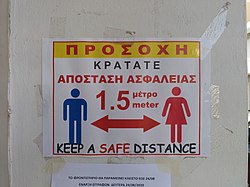 COVID-19 pandemic related sign in Greece 01.jpg
