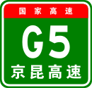 China Expwy G5 sign with name.svg