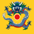 Category Flags Of The Qing Dynasty Wikimedia Commons