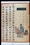 Chinese Materia Dietetica, Ming; Raw fish Wellcome L0039383.jpg