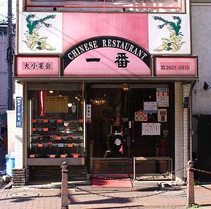 Japanese Chinese cuisine - A Chinese restaurant in Katsushika, Tokyo.