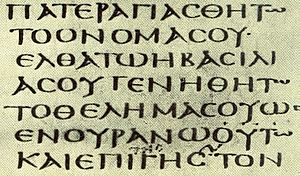 Codex Sinaiticus - Luke 11:2 in Codex Sinaiticus