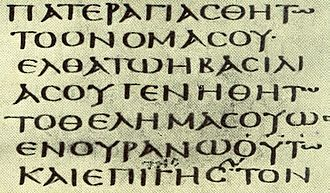 Textual criticism - Luke 11:2 in Codex Sinaiticus