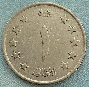Afghan afghani - Image: Coin 1 Afgani