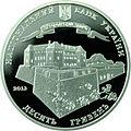 Coin of Ukraine 1120 Uzhgorod 10 A.jpg