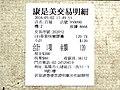 Cosmed Baifu Store paying receipt 20160502.jpg