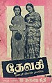 Devaki 1951 Tamil film.jpg