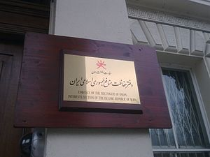 Embassy of Iran, London - Image: Embassy of Iran, London 2