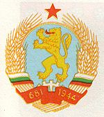 Emblem of People's Republic of Bulgaria 1971-1990.jpg