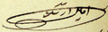 Emin Arslan's signature in Arabic characters.png