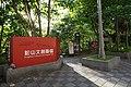 Entrance 1, Songshan Cultural and Creative Park 20170715.jpg
