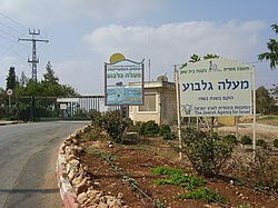 Entrance to Kibbutz Ma'ale Gilboa.JPG
