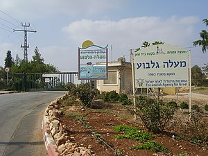 Ma'ale Gilboa - Kibbutz entrance